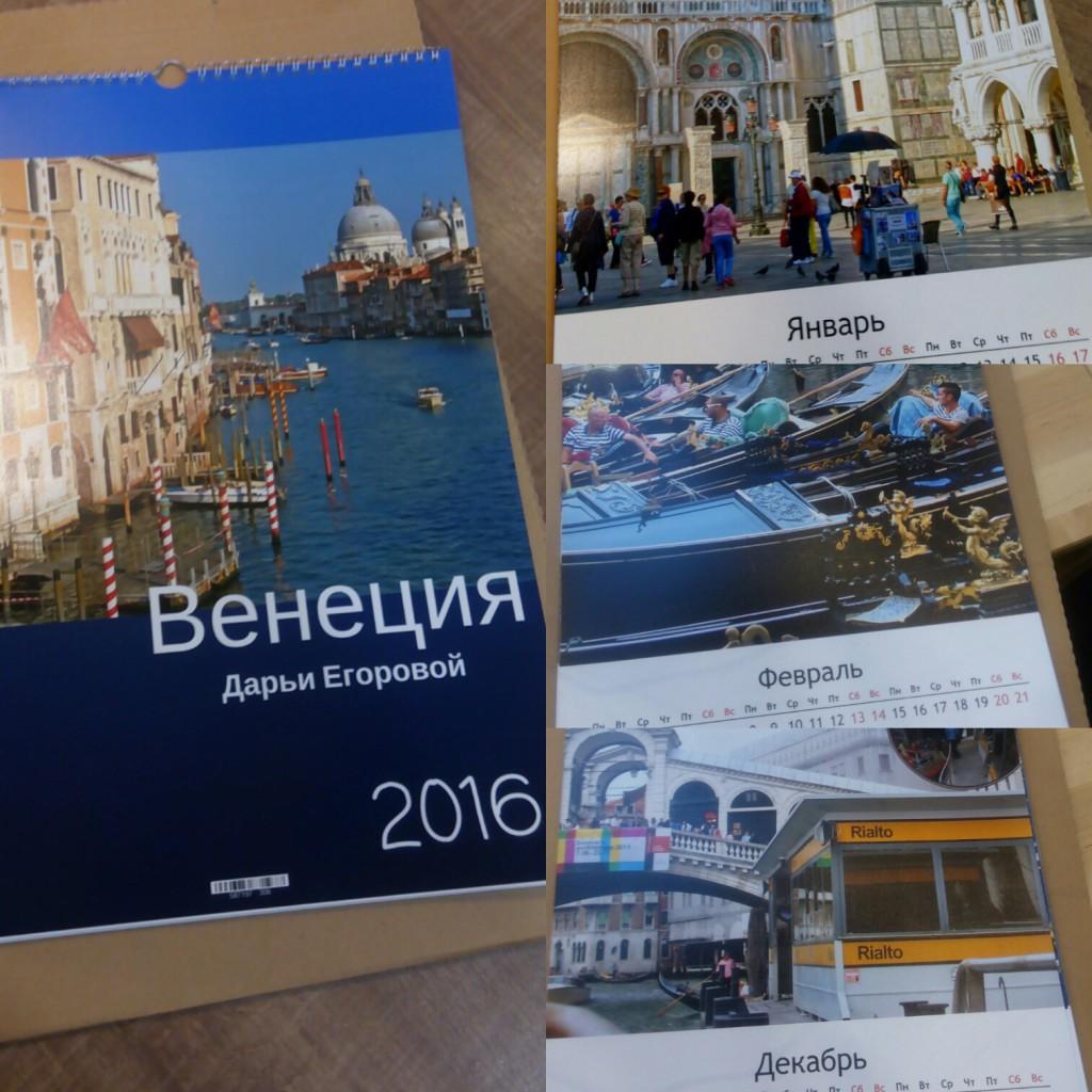 Venice_calendar